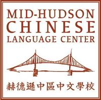 Mid-Hudson Chinese Language Center